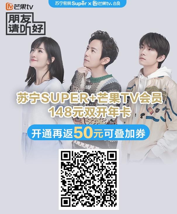 三八节活动苏京SUPER和芒果TV会员一起开只要八十左右一年