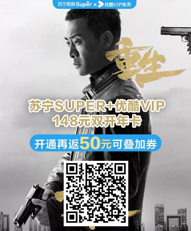 苏字SUPER+优酷VIP双年费会员只要差不多八十块