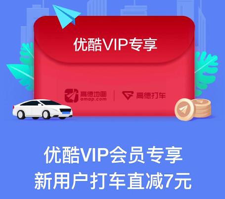 优酷会员和爱奇艺会员VIP的用户可以免费领高德打车券