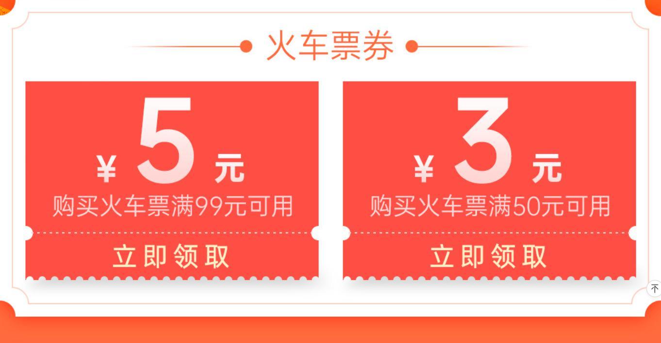 出行优惠,京东车火票99减5,50减3